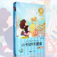 正版幼儿童宝宝早教故事书:小卡佳和天鹅蛋 有声读物小故事CD+书