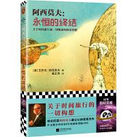 永恒的终结 关于时间旅行的**奥秘和恢宏构想 阿西莫夫被 的至高杰作 中文版全译本登陆中国 读客熊猫君出品