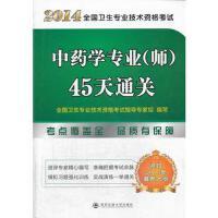 中药学专业(师)45天通关(2014年全国卫生专业技术资格考试)