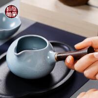 汝窑侧把木柄公道杯茶海陶瓷汝瓷公杯功夫茶具分茶器开片可养