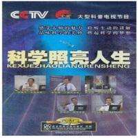 正版科普纪录片DVD光盘 科学照亮人生9DVD 大型科普系列电视节目