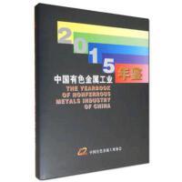 2015中国有色金属工业年鉴