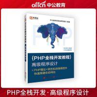 中公教育:PHP全栈开发教程:高级程序设计