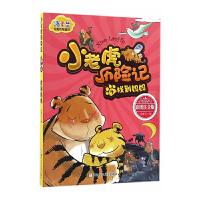 小老虎历险记4找到妈妈注音版一二三年级汤素兰彩图版动物历险童话故事学校班主任必读课外书12年级小学生阅读书籍