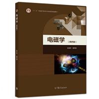 电磁学 第四版 第4版 赵凯华 高等教育出版社 高等学校物理专业电磁学课程教材书 电磁学讲义书 电磁现象基本规律和概念图
