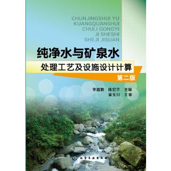 纯净水与矿泉水处理工艺及设施设计计算(第二版) 以计算例题的形式具体介绍了纯净水与矿泉水处理单元设施的设计计算