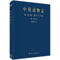 中国动物志 昆虫纲 第六十八卷 脉翅目 蚁蛉总科
