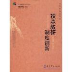 校本教研制度创新 胡庆芳,陈向青,徐谊 9787504138002