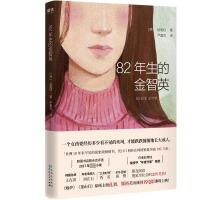 82年生的金智英 赵南柱著 孔刘 郑裕美主演同名电影即将上映 国民主持人刘在石 BTS团长南俊都在阅读 亚洲畅销书 正