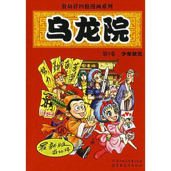 敖幼祥四格漫画系列乌龙院(第9卷):少年状元