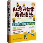 从零开始学英语语法(初中英语语法、高中英语语法全掌握)