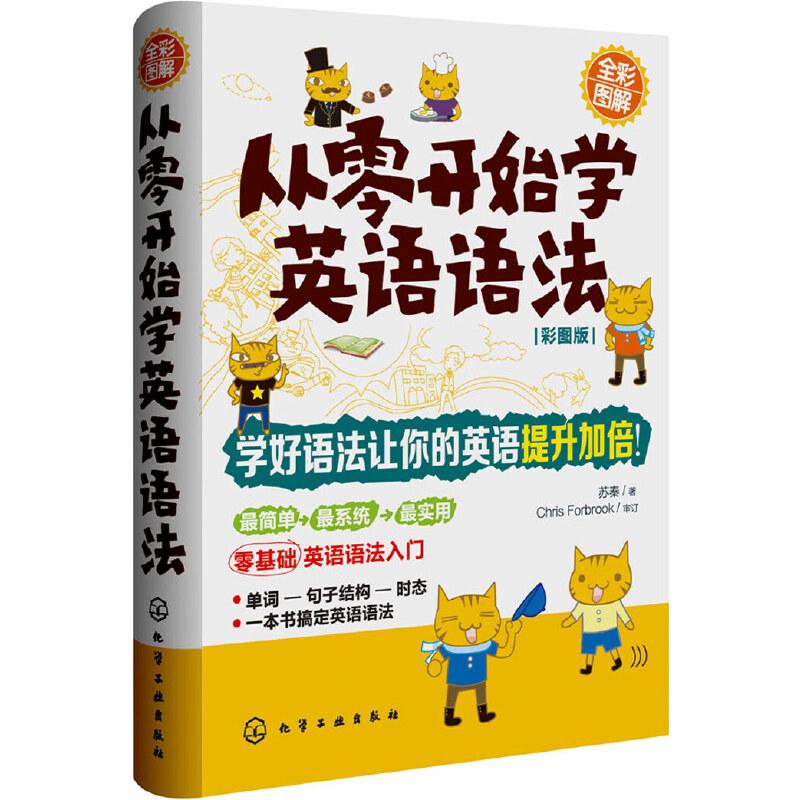 从零开始学英语语法(初中英语语法、高中英语语法全掌握) 全彩图解,零基础英语语法入门,更简单、更有趣、更实用的语法书