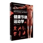 健康节律运动学(第二版)