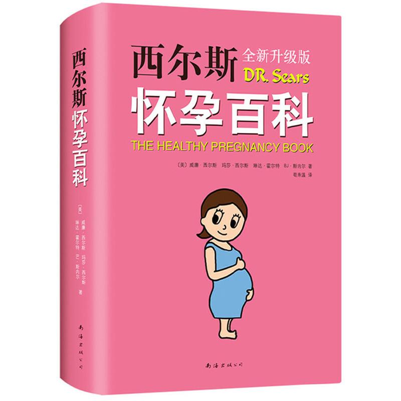 西尔斯怀孕百科(全新升级典藏版) 西尔斯博士代表作,《西尔斯亲密育儿百科》姊妹篇,简体中文版出版十年来畅销百万册。为妈妈们提出11项健康建议,伴你度过美好的怀孕之旅!