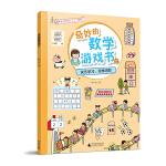 奇妙的数学游戏书2