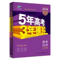 曲一线 2022B版 5年高考3年模拟 高考化学 北京市专用 53B版 高考总复习 五三