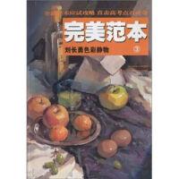 完美范本3:刘长勇色彩静物