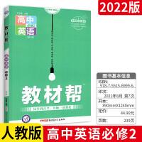 教材帮 高中英语必修2同步解读书 英语必修二 配RJ版 人教版 人民教育版 天星教育 高1高2高一高二上下册资料书教材