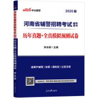 中公教育2020河南省辅警招聘考试辅导用书:历年真题+全真模拟预测试卷