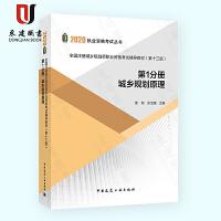 2020全国注册城乡规划师职业资格考试辅导教材(第十三版):第1分册 城乡规划原理