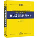 2015中华人民共和国刑法及司法解释全书(含立案标准)