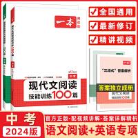 买一送四 2020版 开心一本英语中考阅读理解与完形填空150篇+中考现代文阅读技能训练100篇 全2册 中考英语语文