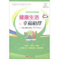 【二手书8成新】健康生活幸福相伴:三减三健核心信息(2017年修订 中国疾病预防控制中心,全民健康生活方式行动国家行动