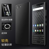 【新品】 黑莓key2手机壳 BlackBerry KEY全包防摔保护套磨砂轻薄硅胶软套 送水凝膜