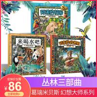 葛瑞米贝斯幻想大师系列丛林三部曲阿诺的花园+来喝水吧+阿吉的许愿鼓套装3册 3-4-5-6岁孩子儿童启蒙绘本绘画故事书