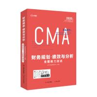 【2020新考纲】对啊网cma教辅书中文版 美国注册管理会计师 CMA认证考试书 美国注册财务规划绩效与分析刷题 金题