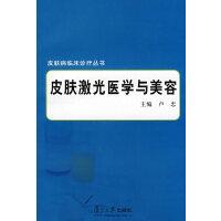 皮肤激光医学与美容(皮肤病临床诊疗丛书)