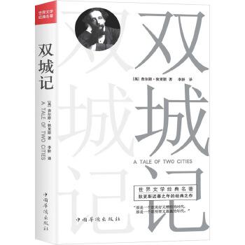 双城记(pdf+txt+epub+azw3+mobi电子书在线阅读下载)