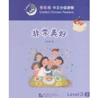 非常美好 | 轻松猫―中文分级读物(3级)