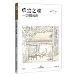 草堂之魂:一代诗圣杜甫(四川历史名人丛书・历史小说)