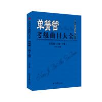 单簧管考级曲目大全:1级-4级:初级篇 乐海 9787547722183睿智启图书