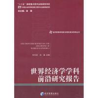 世界经济学学科前沿研究报告 刘文革,孙瑾 9787509623268
