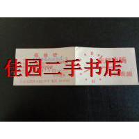 【二手旧书九成新】1988年2月 北京王府井大街130号 东风市场钟表组保修证(东方豪华