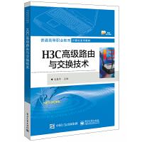 H3C高级路由与交换技术