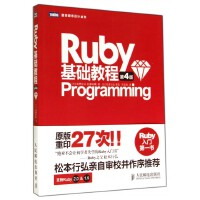 Ruby基础教程(第4版)/图灵程序设计丛书