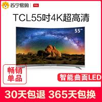 【苏宁易购】TCL 55A950C 55�几叨饲�面4K超高清纤薄智能网络LED液晶曲面电视