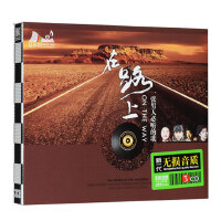 呼斯楞小骆驼发烧音乐cd光盘 车载试音碟国语流行歌曲汽车CD碟片