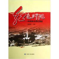 【正版二手书9成新左右】红色印记:庆阳革命遗址遗迹 阎晓辉 甘肃人民出版社