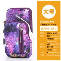 跑步手机臂包 跑步臂包女运动手机包手腕手机包手机袋手臂包8plus 大号-星空紫 (适用5.5--6.2寸机型)