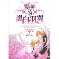 【二手旧书8成新】爱神的黑白羽翼 风千樱 9787806737811 花山文艺出版社