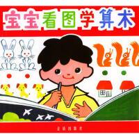 宝宝看图学算术 靳山诗,吴明 9787800228087