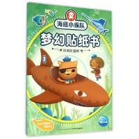 海豚少儿:海底小纵队梦幻贴纸书:热闹巨藻林