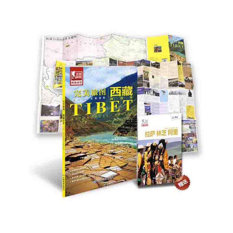 完美旅图·西藏自治区 地图与旅游资讯完美结合,完美旅图自助旅游必备指南,超大幅面旅游详图、推荐经典旅行路线、新鲜时尚的旅游资讯,让您惬意游走在青山绿水与城市丛林间。