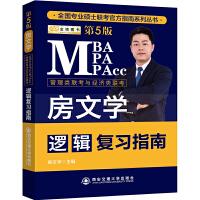 备考2020 MBA/MPA/MPAcc房文学管理类联考与经济类联考逻辑复习指南