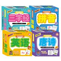 拼音 英语 三字经 唐诗-学习好搭档学习卡(套装共4盒)