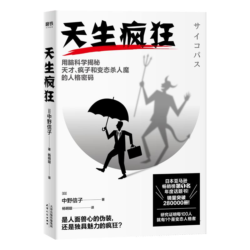 天生疯狂 用脑科学揭秘天才、疯子和变态杀人魔的人格密码!是人面兽心的伪装,还是独具魅力的疯狂?日本亚马逊畅销榜第1名!销量突破280000册的年度话题书!